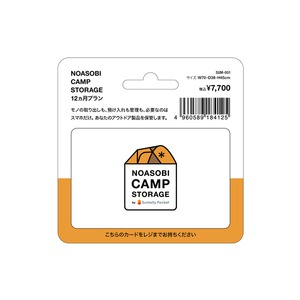 NOASOBI CAMP STORAGE 12か月