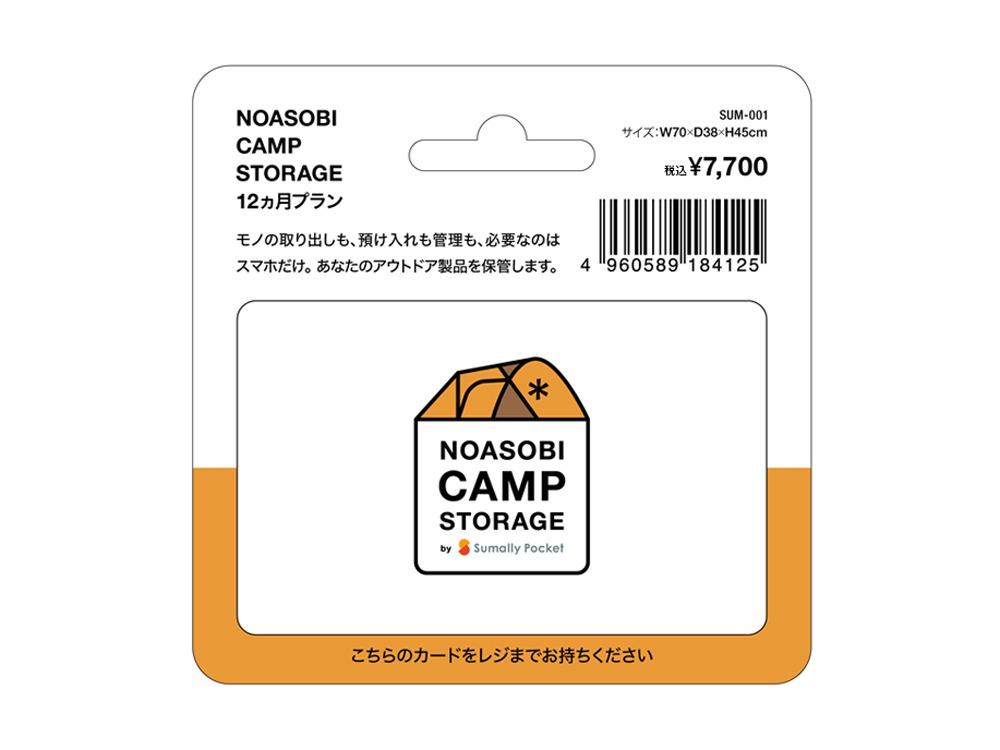 NOASOBI CAMP STORAGE 12か月