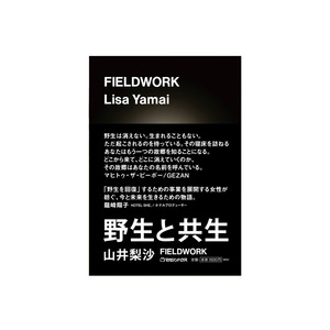 FIELDWORK -野生と共生-