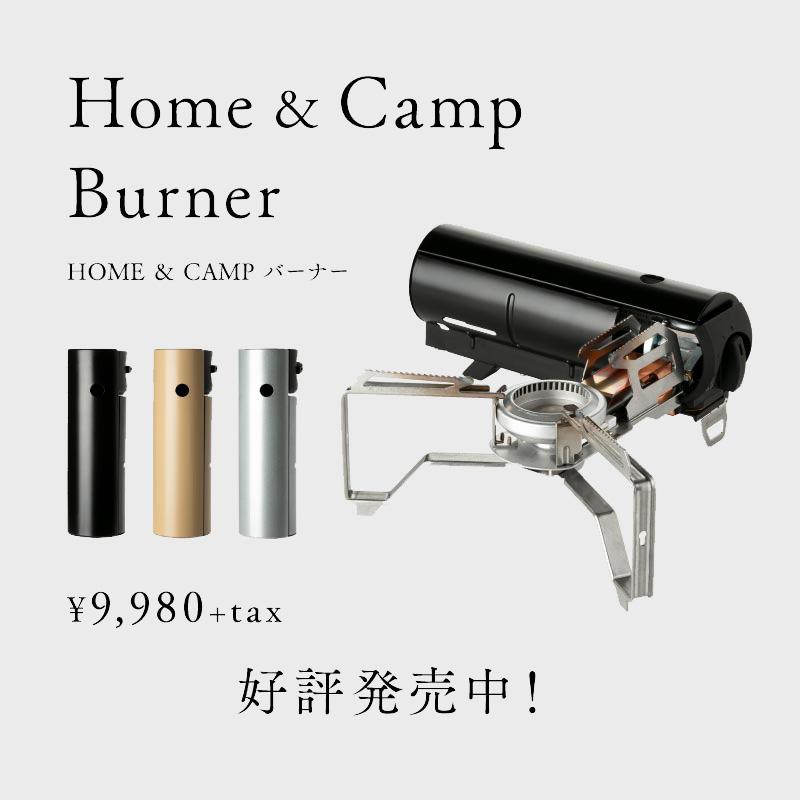 【アプリ】HOME&CAMPバーナー再入荷