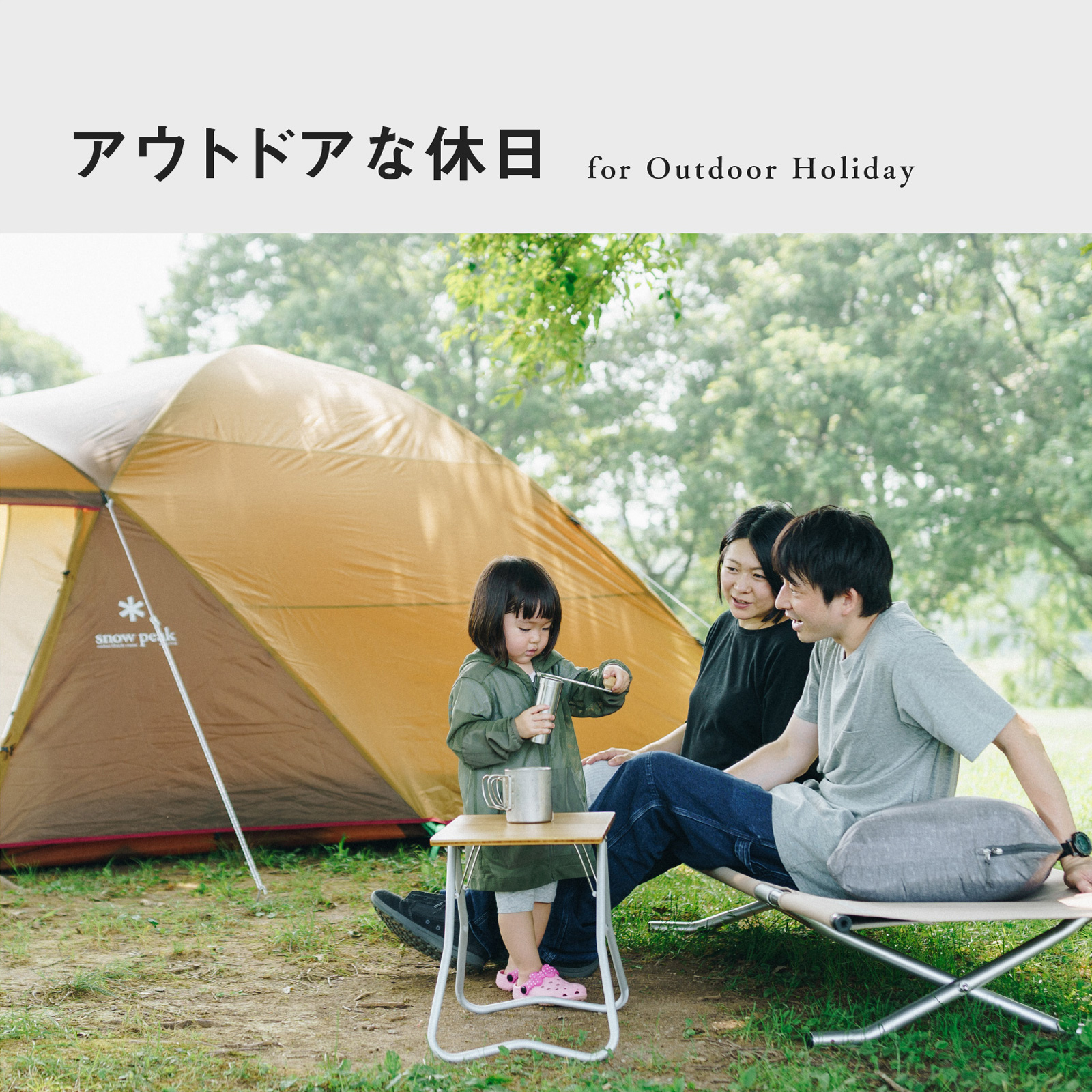 【sp】2021 Outdoor Holiday