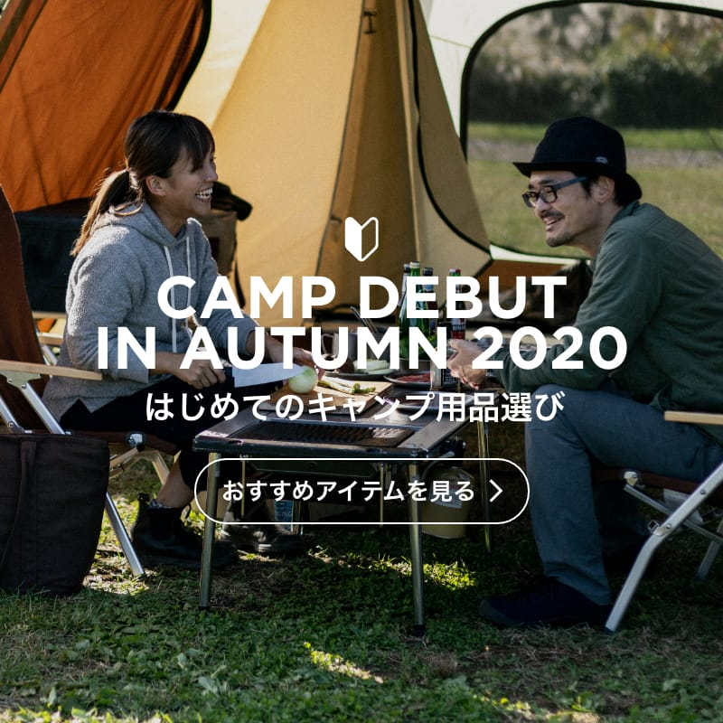 【sp】CAMP DEBUT IN AUTUMN 2020