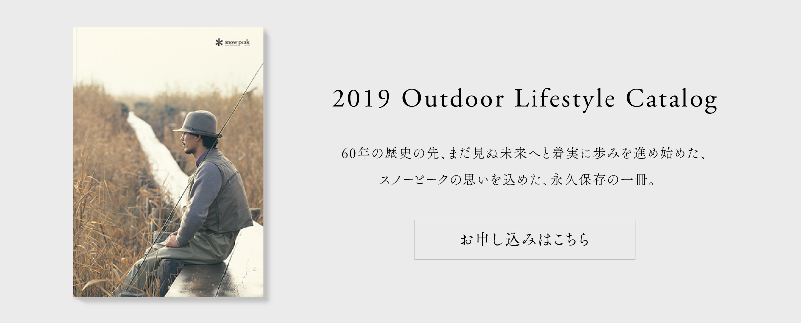 2019 Outdoor Lifestyle Catalog