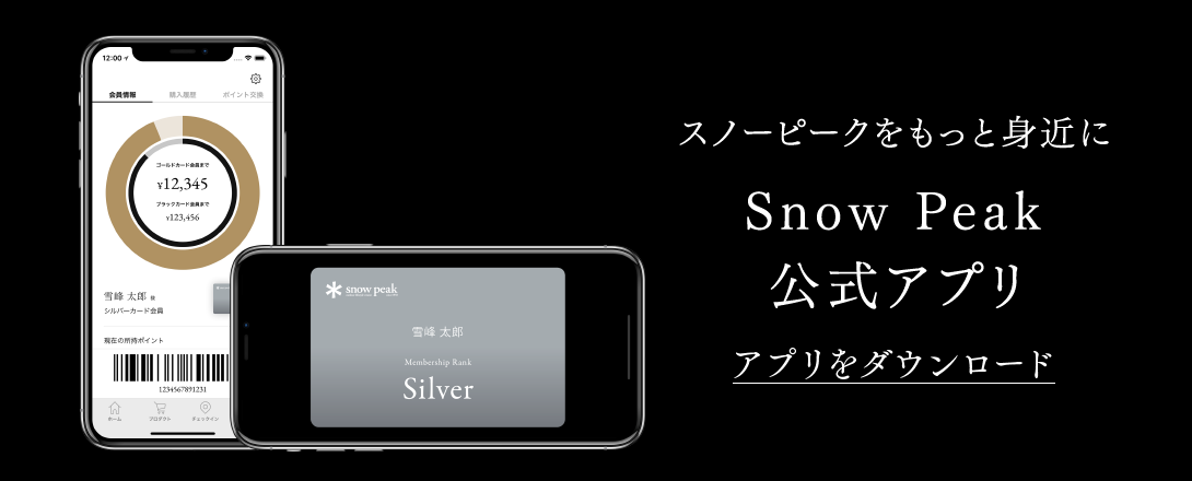 snow peak app