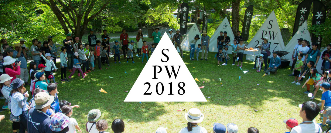 Snow Peak way 2018