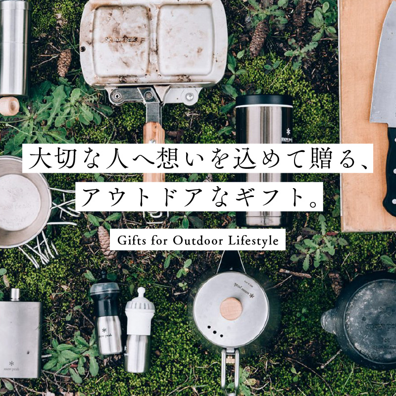 【SP】Gift for Outdoor Lifestyle