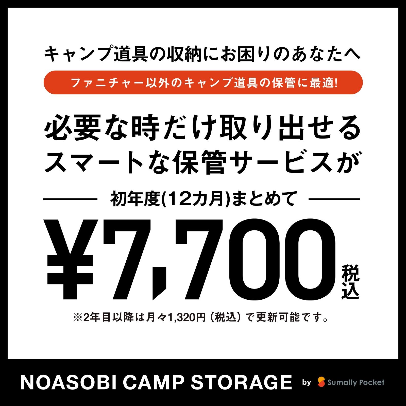 【sp】noasobi camp storage