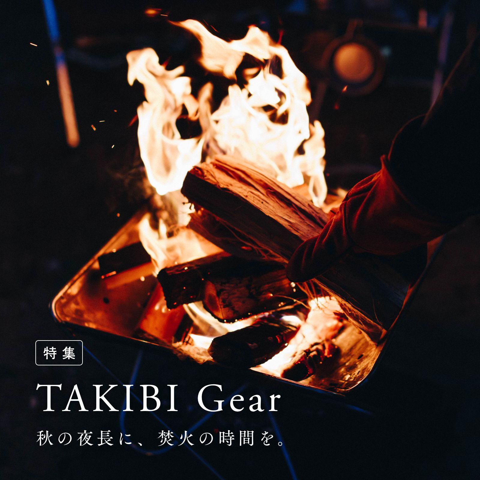 【sp】TAKIBI Gear