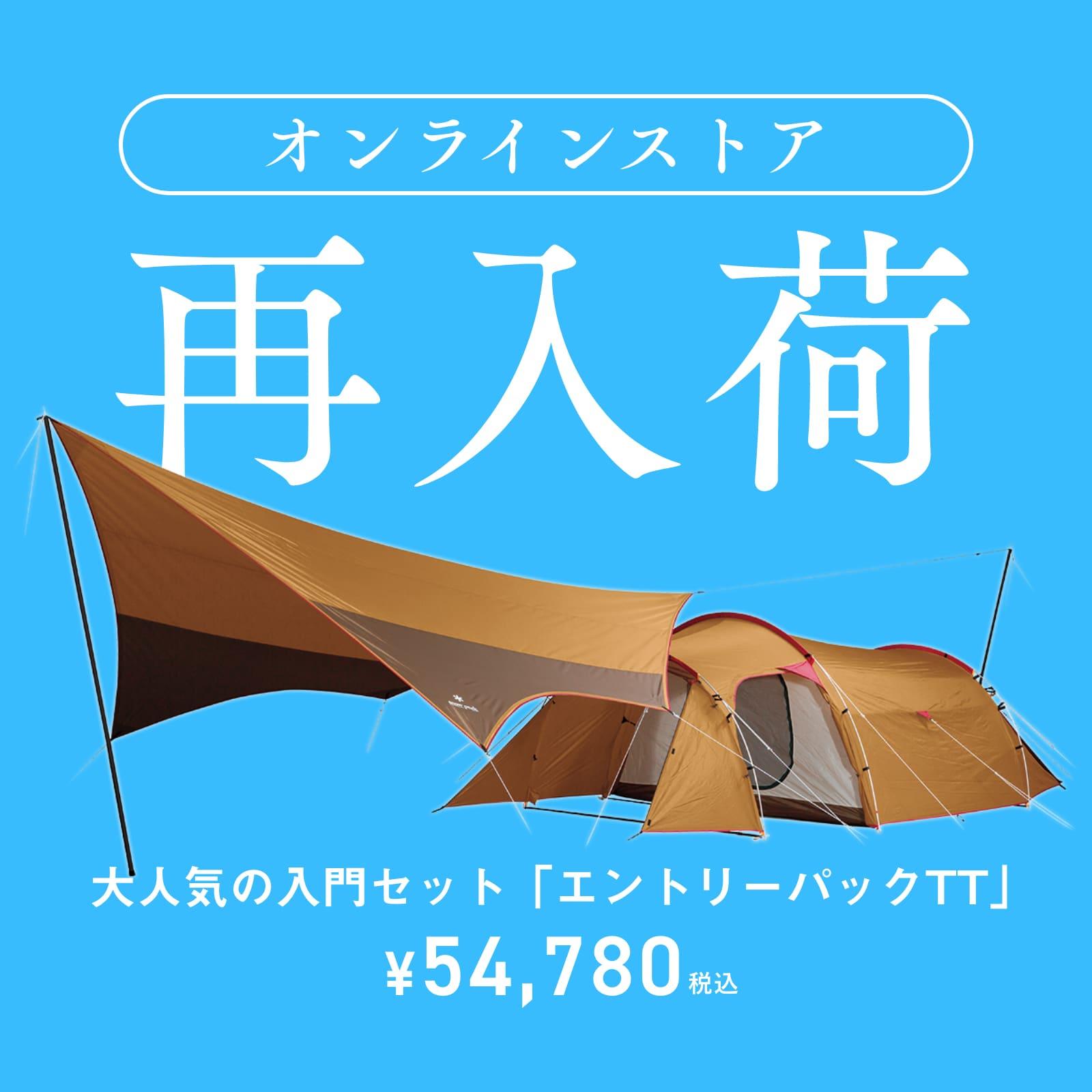 【sp】EntryPackTT_SET-250RH