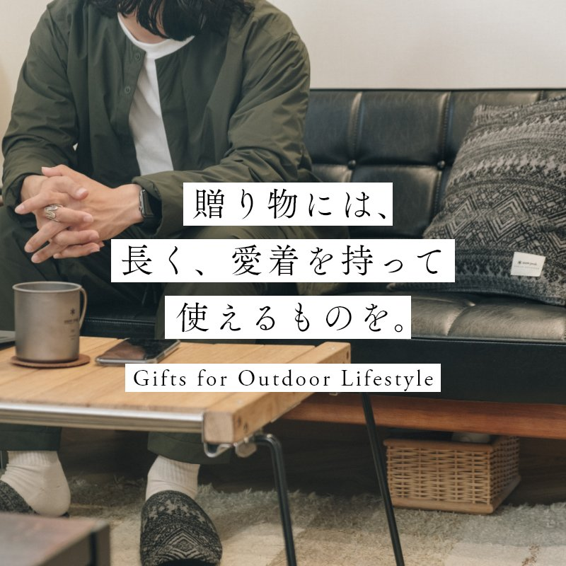 【sp】gifts_for_outdoor_lifestyle