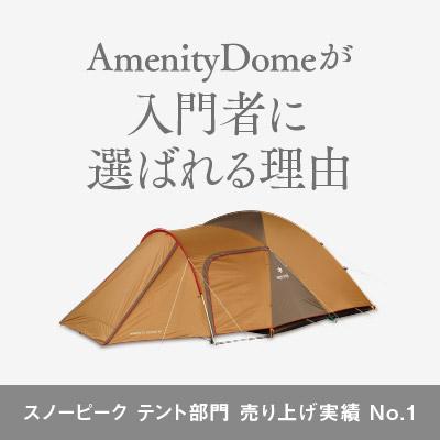 【スマホ】アメニティドーム
