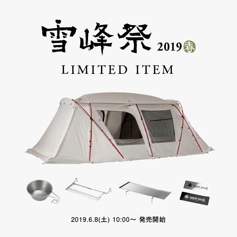 2019雪峰祭