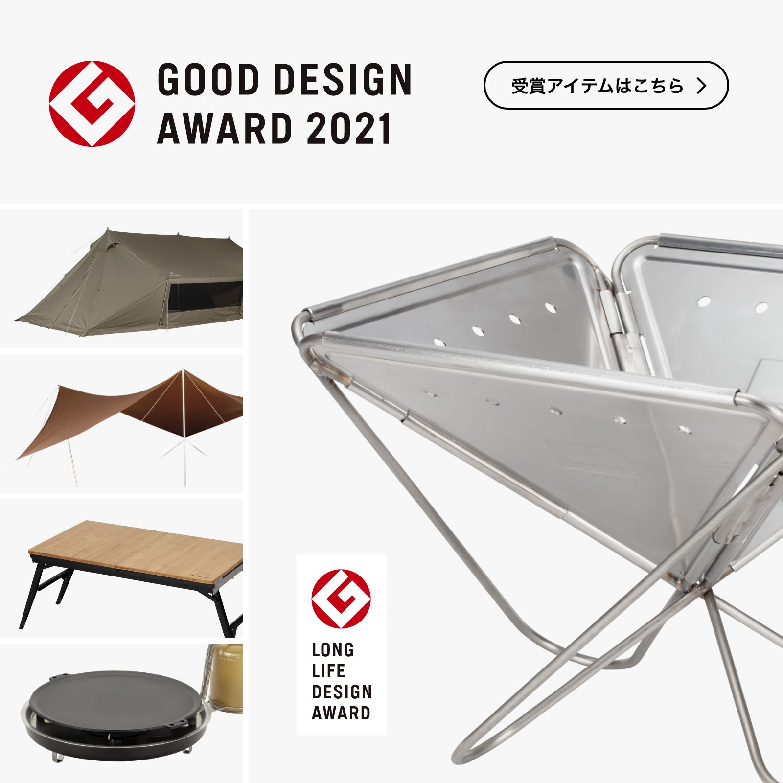 【sp】2021 gooddesign