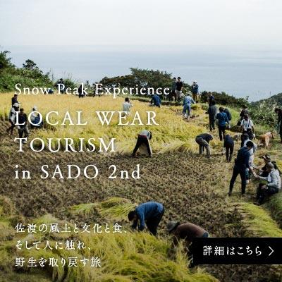 【アプリ】LW in SADO 2nd