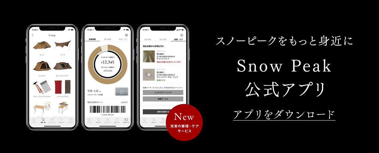 snow peak 公式アプリ