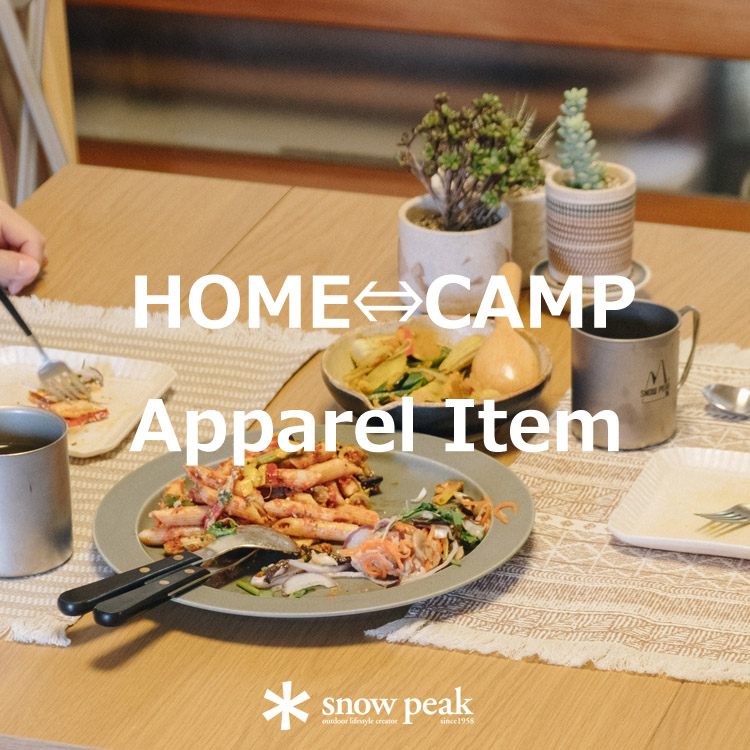【sp】Snow Peak HOME Collection