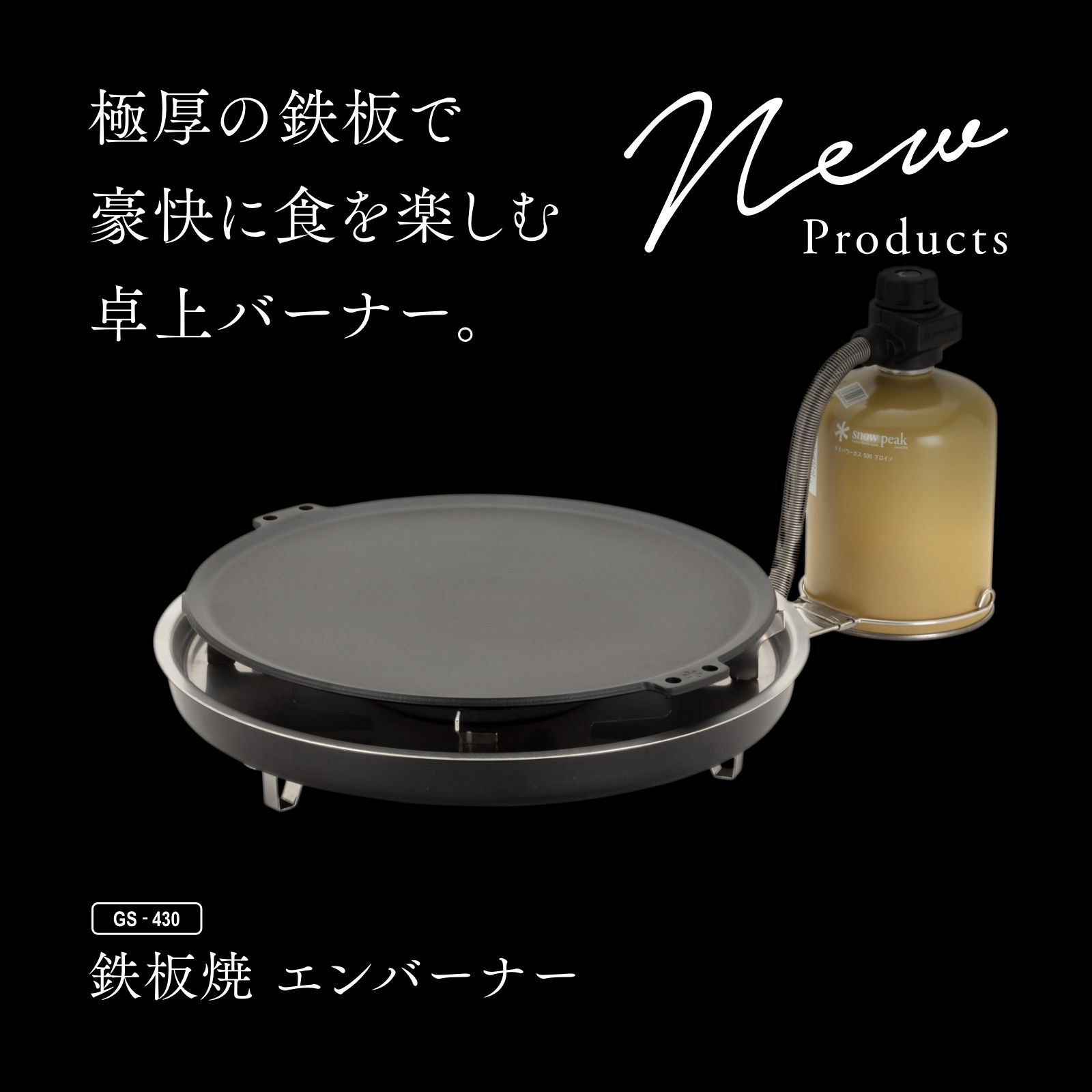 【sp】2021newproduct_GS-430