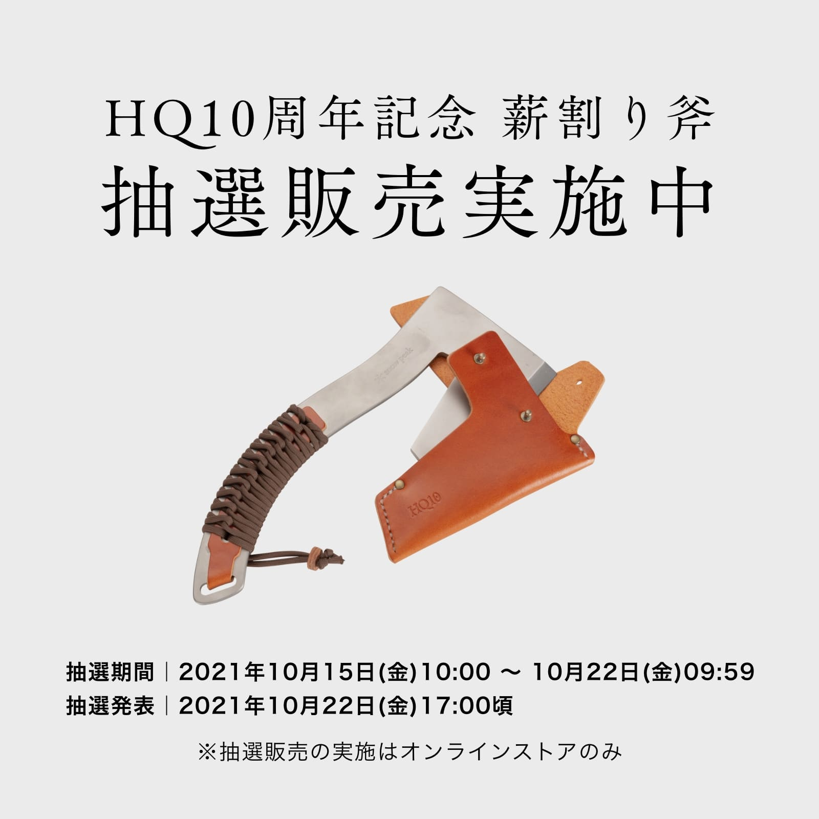 【sp】HQ10_KN-005