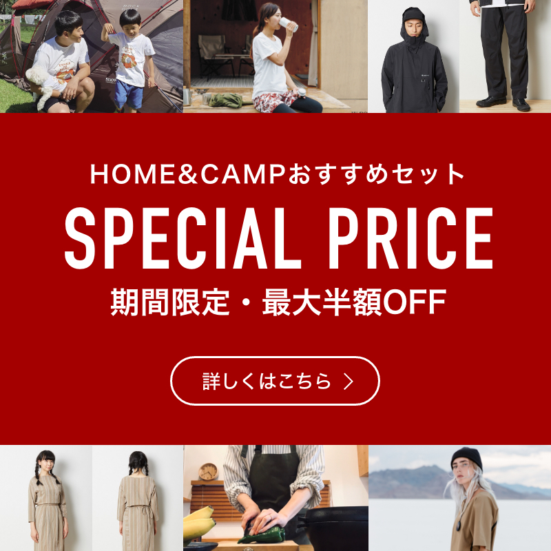 【sp】HOME&CAMPセット