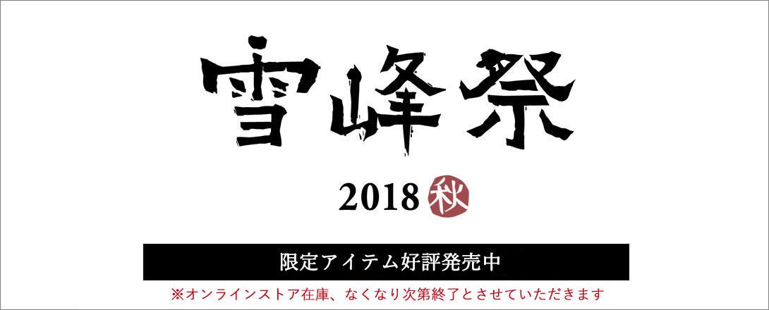 雪峰祭限定アイテム発売!