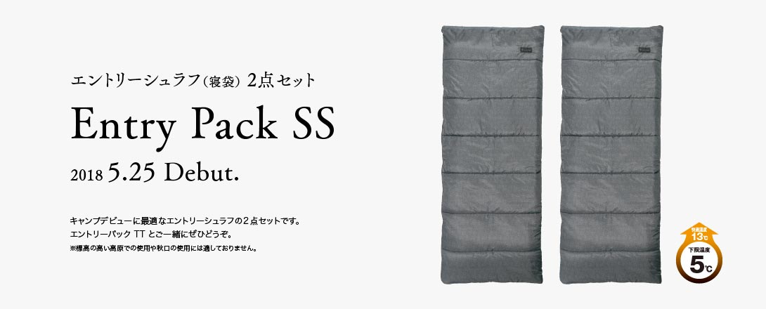 Entry Pack SS