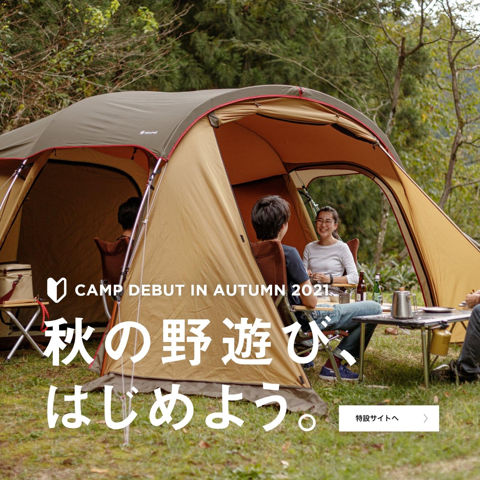 【sp】campdebutautumn