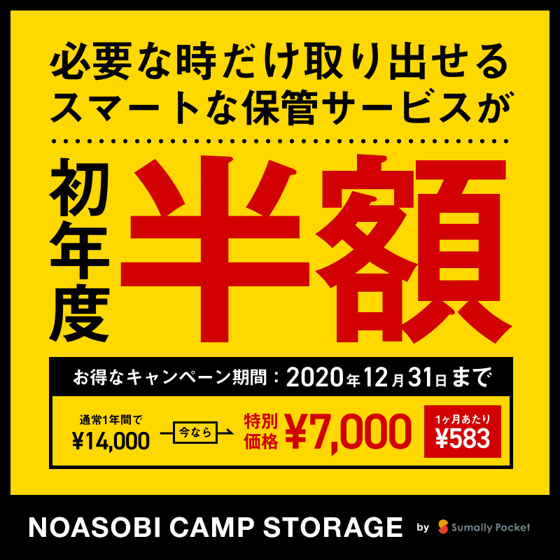 NOASOBI CAMP STORAGE