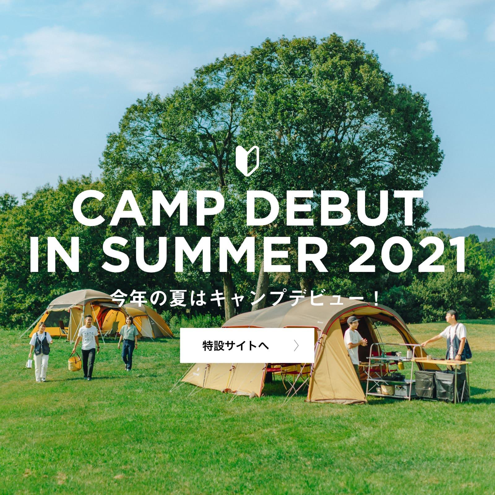 【sp】campdebutsummer