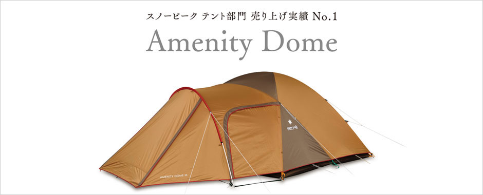 amenity dome